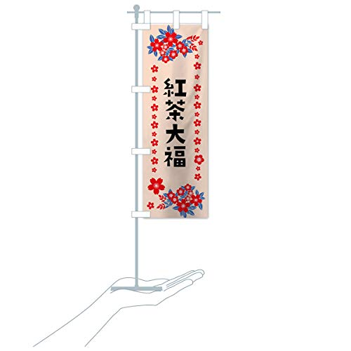 卓上ミニ紅茶大福 のぼり旗 サイズ選べます(卓上ミニのぼり10x30cm 立て台付き)