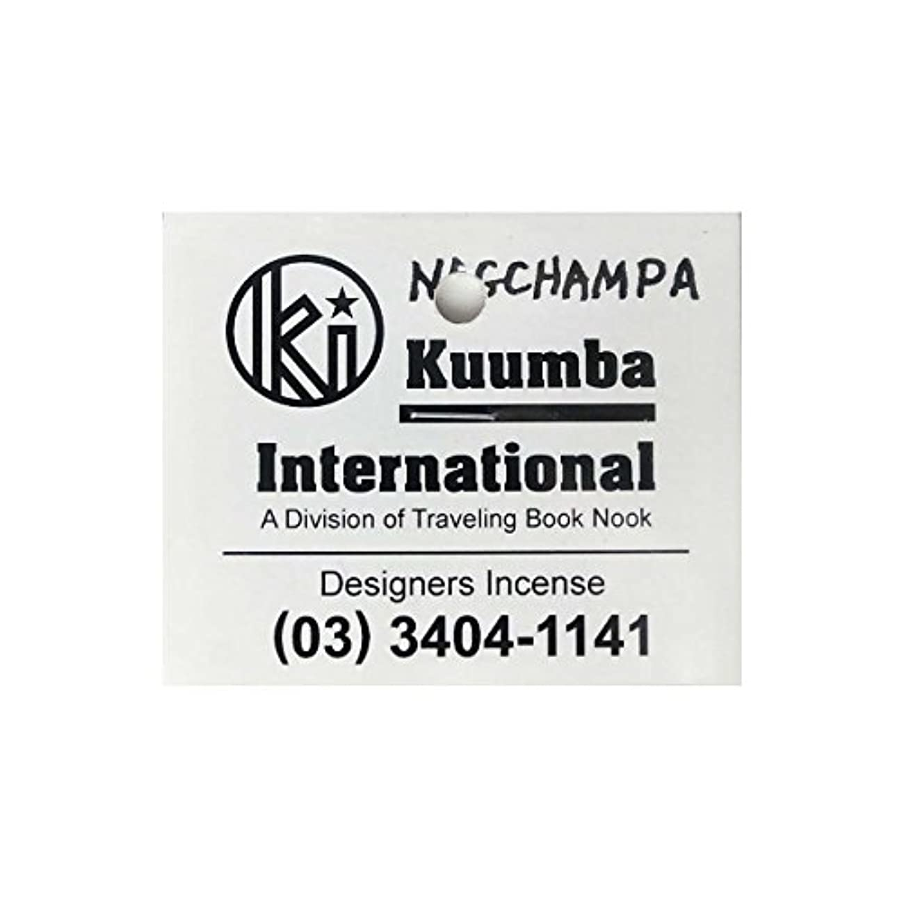 切り下げ抗生物質ぴかぴかKUUMBA INTERNATIONAL クンバ インターナショナル incense RegularStick お香