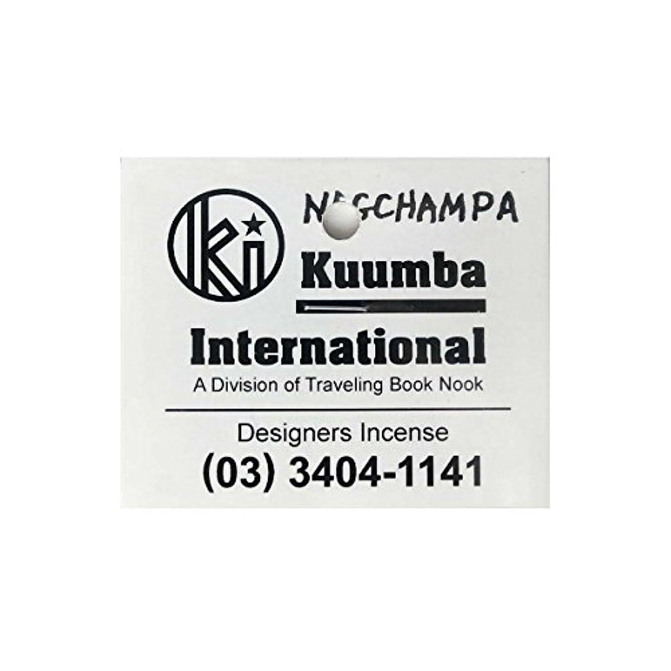 虫を数える飢え傑作KUUMBA INTERNATIONAL クンバ インターナショナル incense RegularStick お香