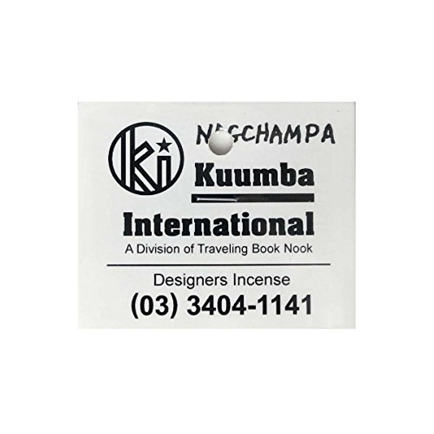 チューリップ眠る段階KUUMBA INTERNATIONAL クンバ インターナショナル incense RegularStick お香