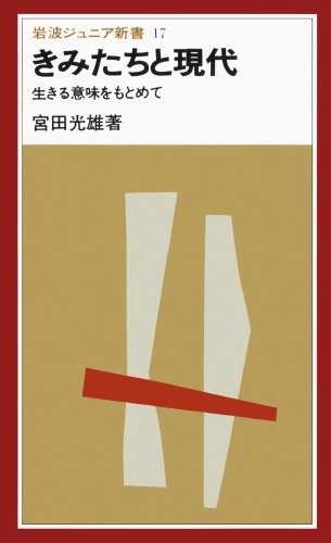 きみたちと現代―生きる意味をもとめて (岩波ジュニア新書 (17))の詳細を見る