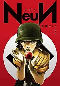 NeuN 3巻 表紙画像