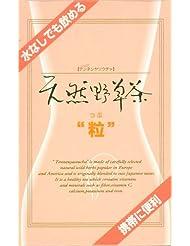 天然野草茶粒 115粒