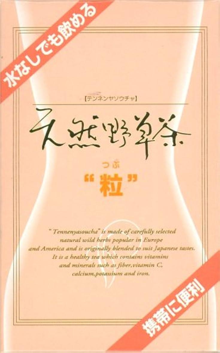 注釈暫定のミルク天然野草茶粒 115粒