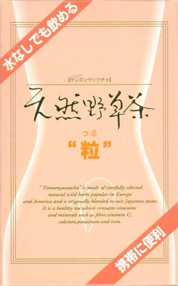 展示会ミス痛み天然野草茶粒 115粒