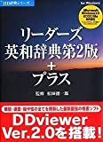リーダーズ英和辞典第2版+プラス V2