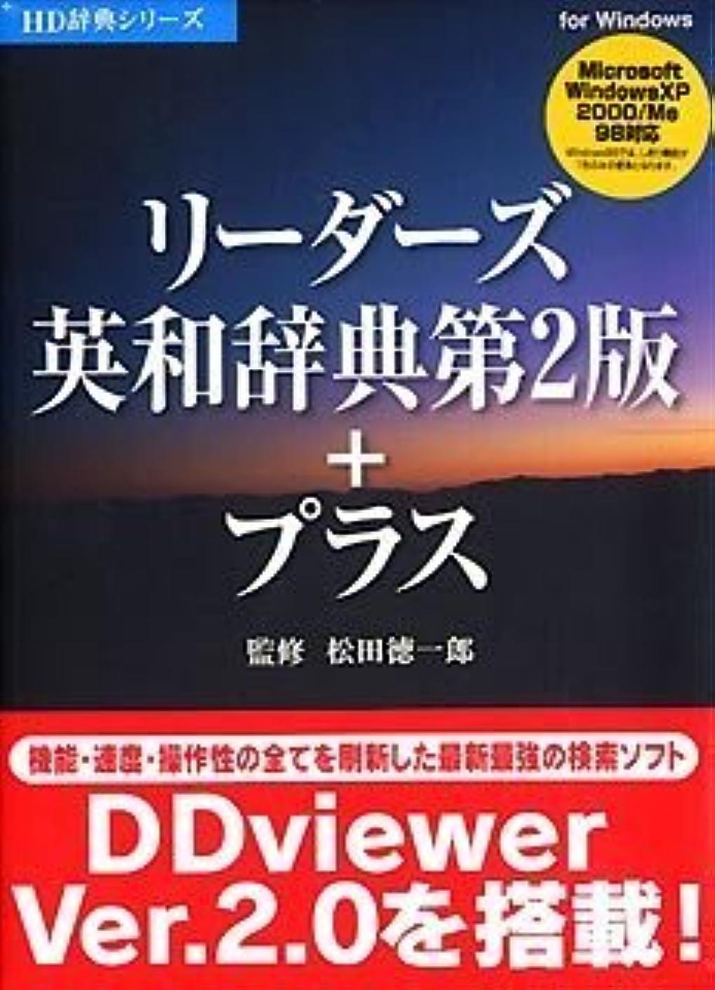 浸す直感売上高リーダーズ英和辞典第2版+プラス V2