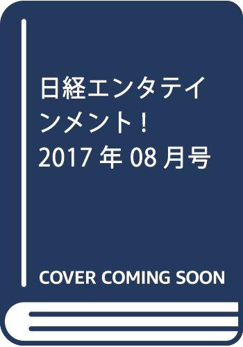 日経エンタテインメント! 2017年 08月号