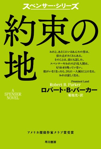 約束の地 (ハヤカワ・ミステリ文庫 (HM 110‐3))...