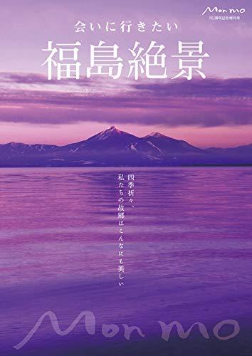 会いに行きたい福島絶景