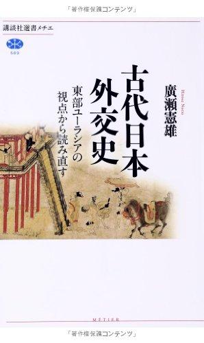 古代日本外交史 東部ユーラシアの視点から読み直す (講談社選書メチエ)