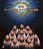モーニング娘。ライブ初の武道館〜ダンシング ラブ サイト2000春〜