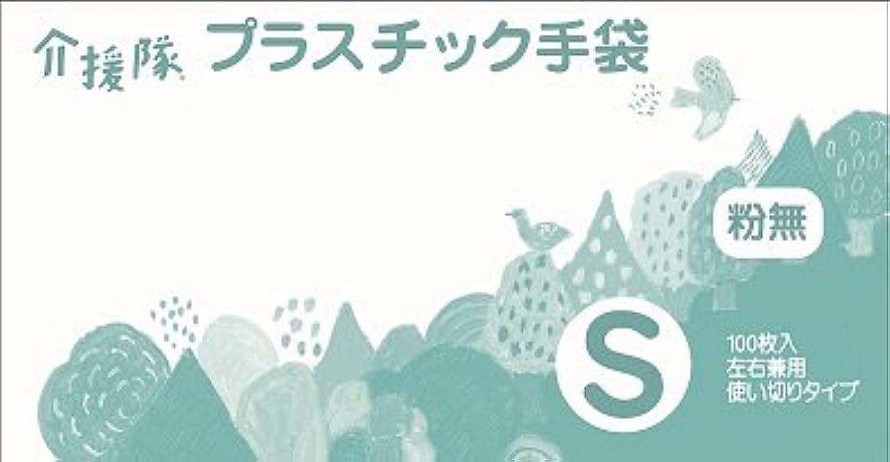 蒸気復讐全国介援隊 プラスチック手袋 (粉無)S100枚×20???