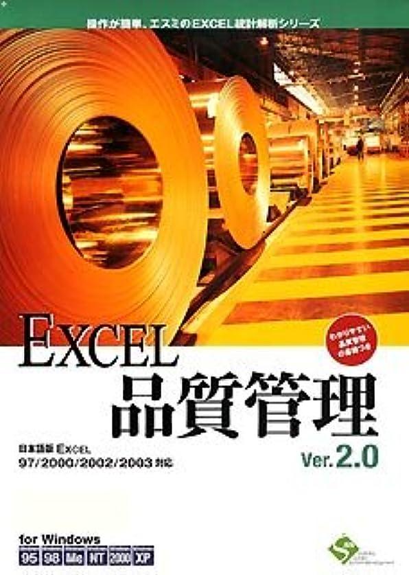 びっくりする疼痛トランクライブラリEXCEL品質管理 Ver.2.0 1ライセンスパッケージ アカデミックパック