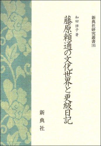 藤原頼通の文化世界と更級日記 (新典社研究叢書195)