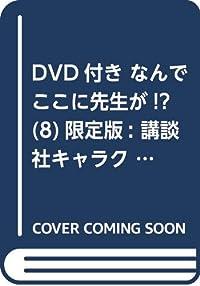 DVD付き なんでここに先生が!?(8)限定版 (講談社キャラクターズライツ)