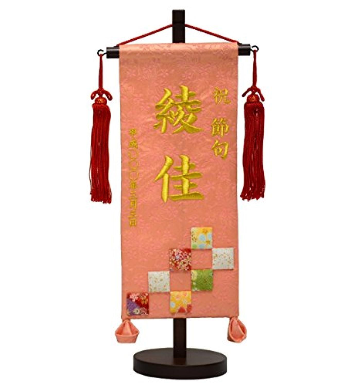 名前旗 押絵図柄名旗台付きセット 小 市松 旗サイズ30cm