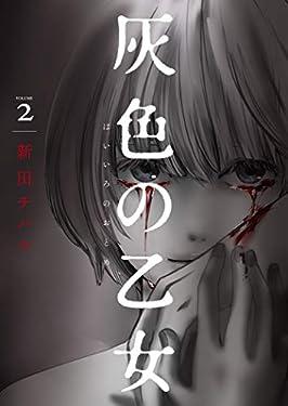 灰色の乙女【描き下ろしおまけ付き特装版】 2 (ズズズキュン!)