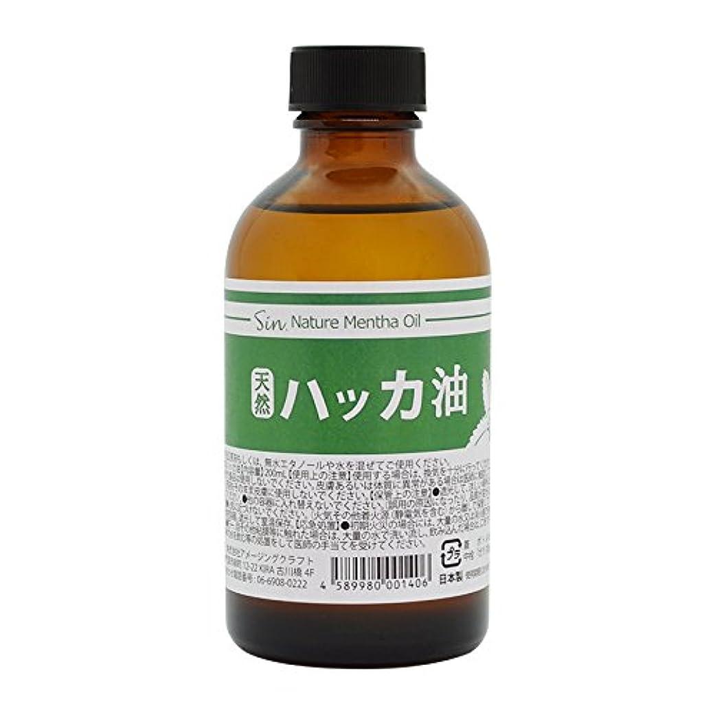 異形ウナギどこにでも日本製 天然ハッカ油(ハッカオイル) 200ml 中栓付き