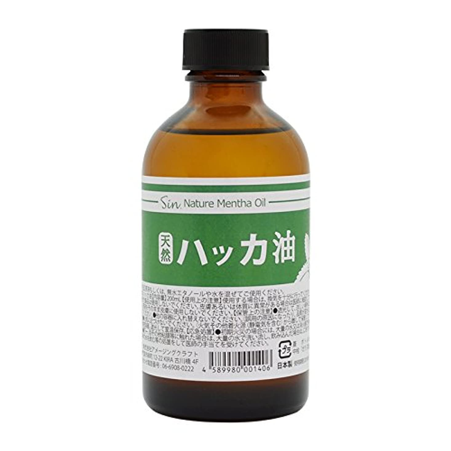 キャッシュ中傷代わりに日本製 天然ハッカ油(ハッカオイル) 200ml 中栓付き