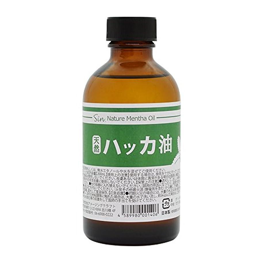 主観的金額免除する日本製 天然ハッカ油(ハッカオイル) 200ml 中栓付き