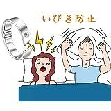 いびき防止 鼻呼吸 花粉症対策 指アクセサリー 安眠グッズ 男女兼用 快眠 おしゃれ 睡眠対策 プレゼント 指輪