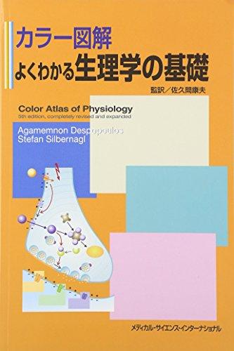カラー図解 よくわかる生理学の基礎の詳細を見る
