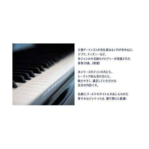 リラクシング・ピアノ~ベストの紹介画像3