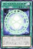遊戯王カード 【オレイカルコスの結界】【ウルトラ】 EP12-JP042-UR ≪エクストラパック2012 収録≫