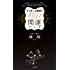 ゲッターズ飯田の五星三心占い 開運ブック 2017年度版 金の鳳凰・銀の鳳凰