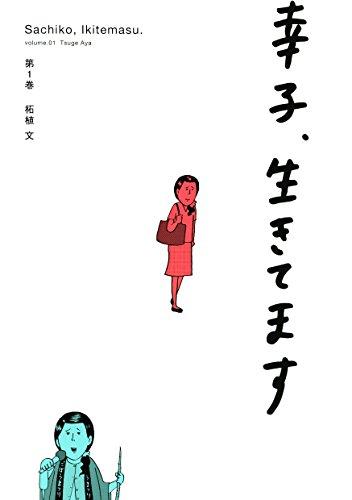 幸子、生きてます(1) (Kissコミックス)