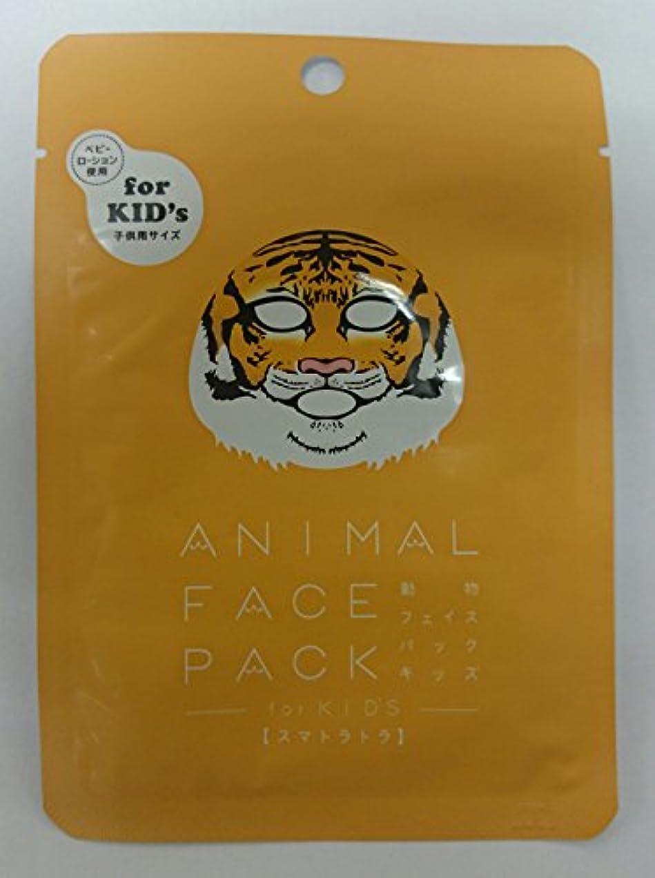 混合ちっちゃいここに動物フェイスパック 子供用 ANIMAL FACE PACK For Kids トラトラトラ ベビーローション使用