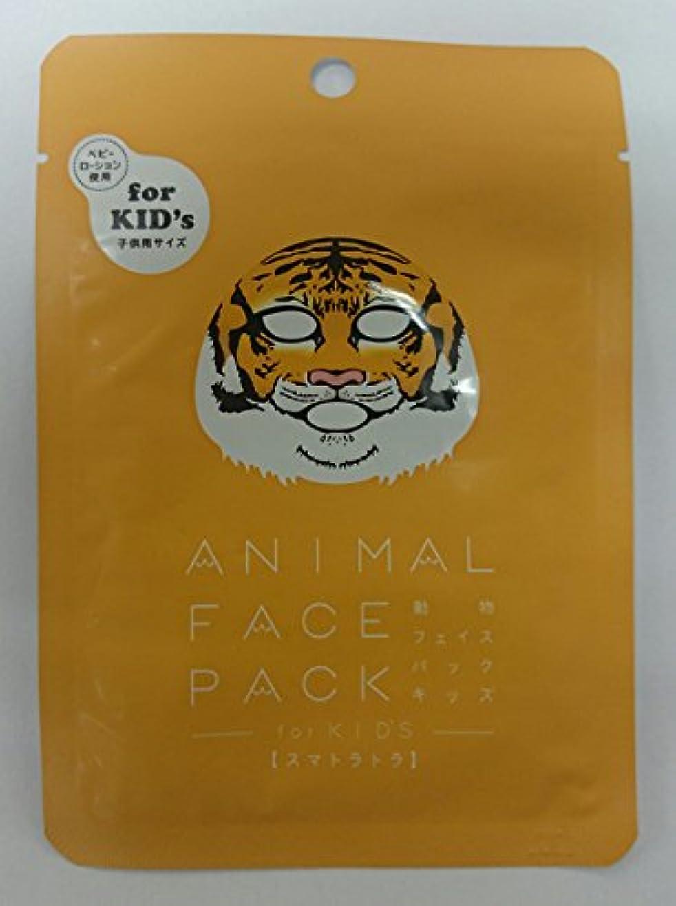 ヘクタール息切れ教え動物フェイスパック 子供用 ANIMAL FACE PACK For Kids トラトラトラ ベビーローション使用