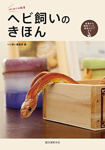 ヘビ飼いのきほん: 食事から飼育グッズ、病気のケアまで。