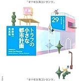 トラフの小さな都市計画 (くうねるところにすむところ―家を伝える本シリーズ)