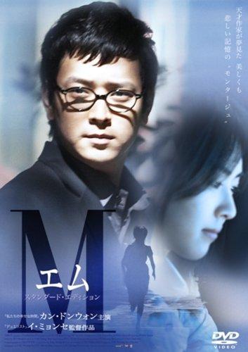 M-エム- スタンダード・エディション [DVD]の詳細を見る