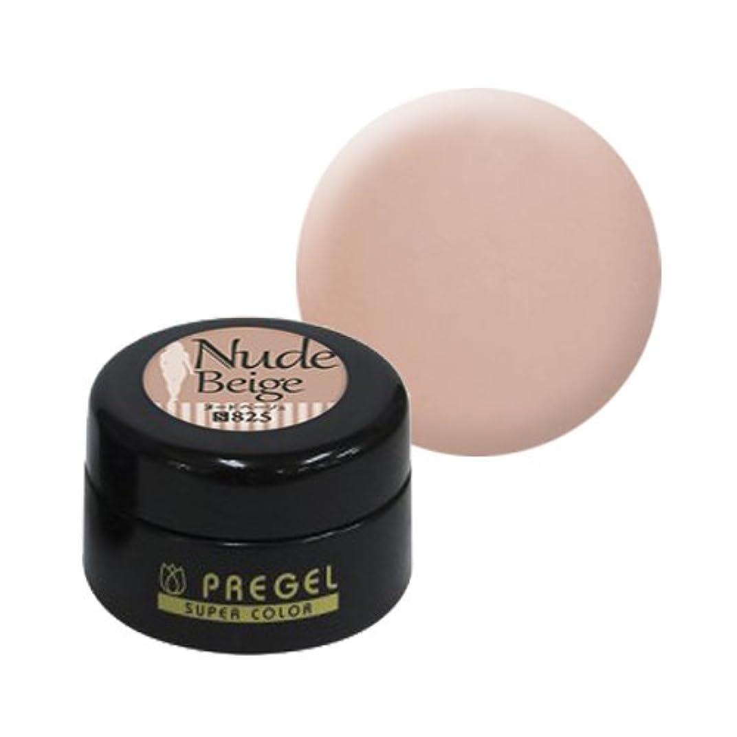 抽象化きれいに伝染性の【PREGEL】カラーEx ヌードシリーズ ヌードベージュ / PG-CE825
