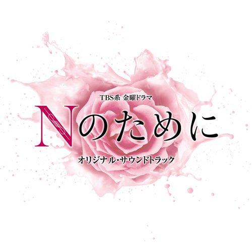TBS系 金曜ドラマ「Nのために」オリジナル・サウンドトラック [Mora FLAC 24bit/48kHz]