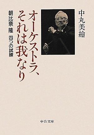 オーケストラ、それは我なり - 朝比奈隆、四つの試練 (中公文庫)の詳細を見る