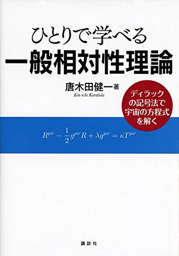 ひとりで学べる一般相対性理論 ディラックの記号法で宇宙の方程式を解く (KS物理専門書)の詳細を見る