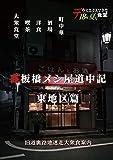 裏板橋メシ屋道中記・東地区篇 [デウスエクスマキな食堂18年夏号]【同人誌: 72ページ】