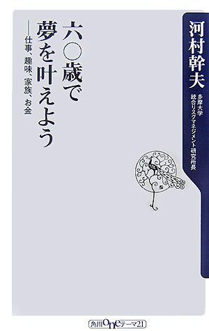 六〇歳で夢を叶えよう―仕事、趣味、家族、お金 (角川oneテーマ21)の詳細を見る