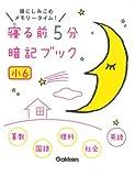 寝る前5分暗記ブック 小6算数・国語・理科・社会・英語