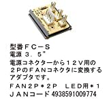 """電源コネクタ 3.5"""""""