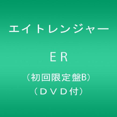ER【イベント応募券付】(初回限定盤B)(DVD付)