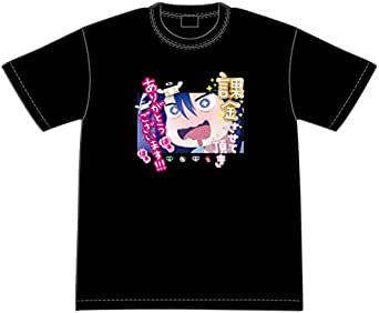 ネト充のススメ 盛岡森子の課金させて頂きありがとうございますTシャツ Sサイズ