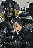 中年ヒーローと少年ヴィラン