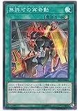 遊戯王 日本語版 SR10-JP041 無許可の再奇動 (スーパーレア)