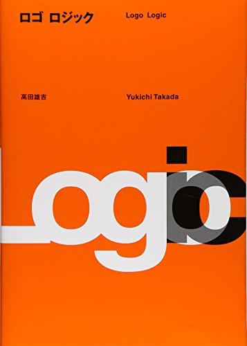 ロゴロジック―実例から学ぶロゴデザイン 高田雄吉