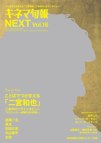 キネマ旬報NEXT Vol.16「ラストレシピ ~麒麟の舌の記憶~」 No.1761 (キネマ旬報増刊)
